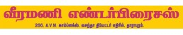 Dharapuram Veeramani Enterprises