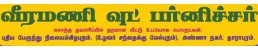 Dharapuram Veeramani Furniture